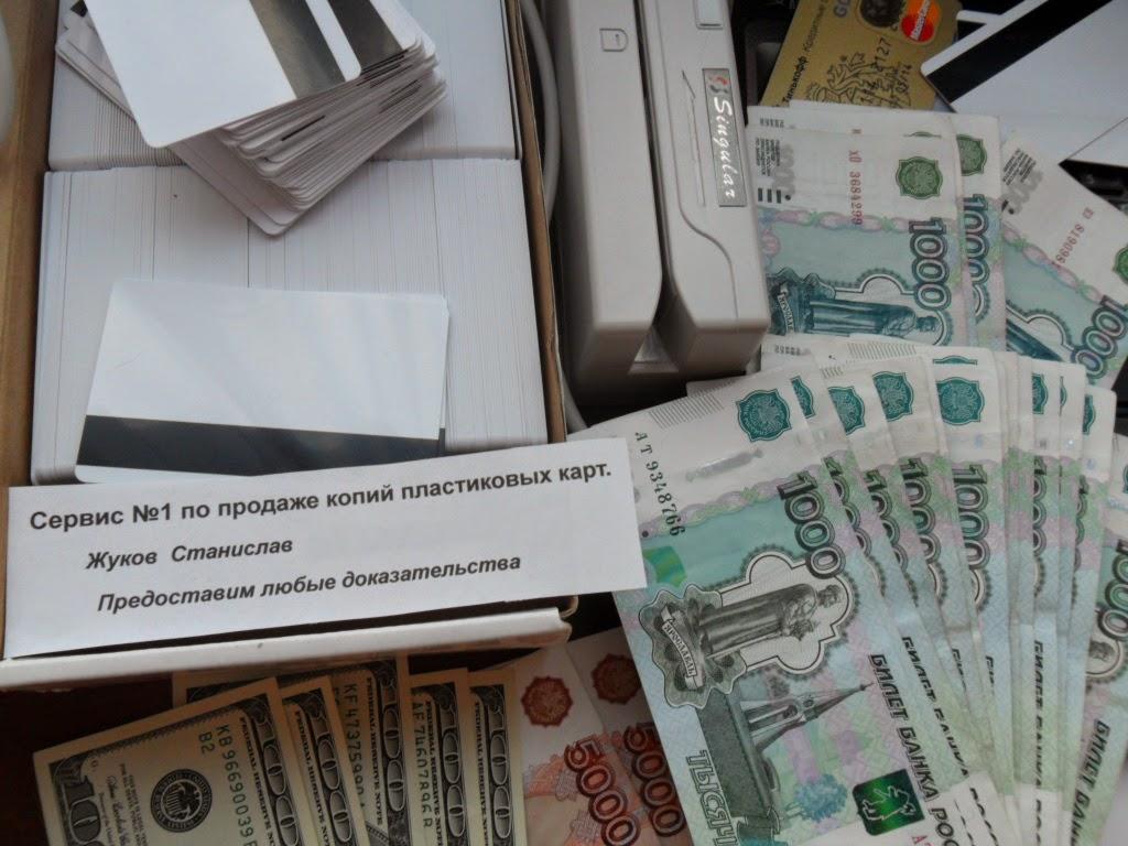 гвозди очень обнальщики банковских карт без предоплаты своей
