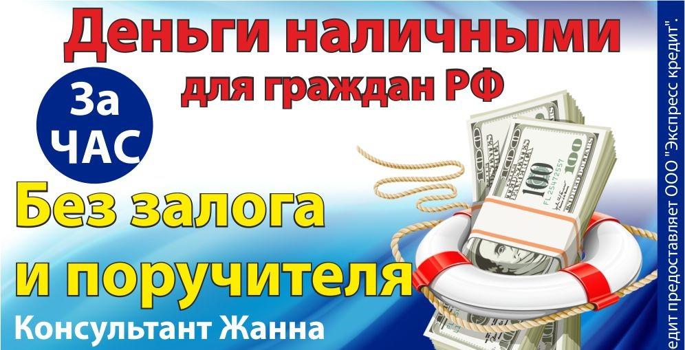 кредит наличными без эалога красноярск купить