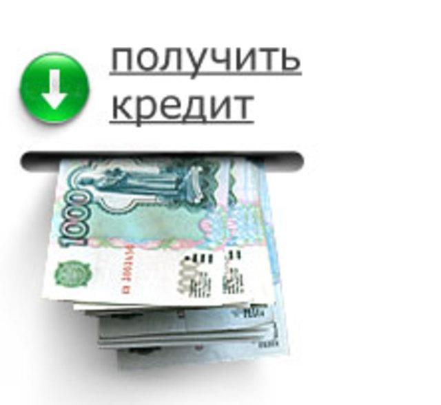 помощь с кредитами