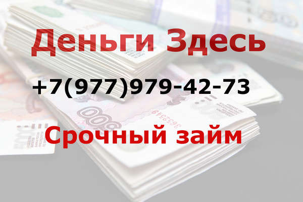 частный займ без предоплат и комиссий реальная помощь