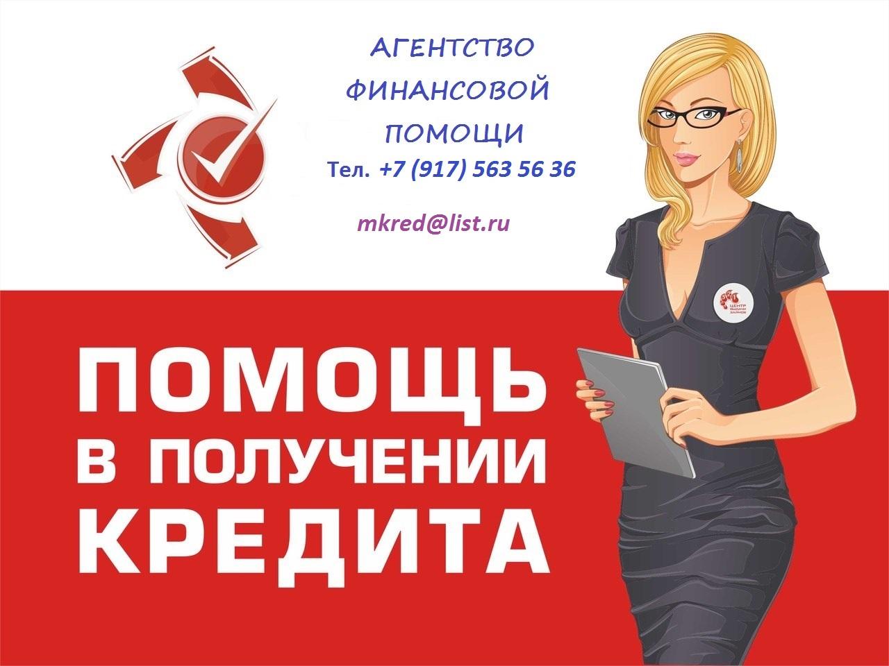 займ с плохой кредитной историей в москве