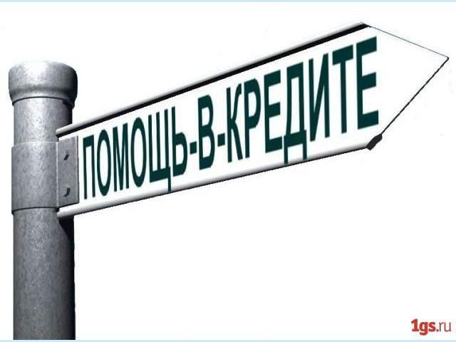 Помогу с кредитом получить кредит 200000 рублей