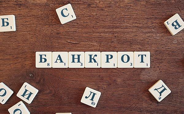 Банкротство физических лиц: как оформить? Последствия